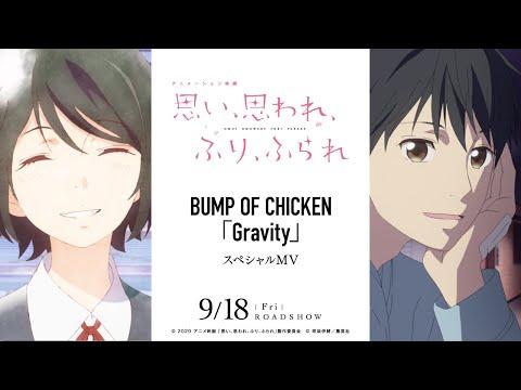 BUMP OF CHICKEN 「Gravity」アニメーション映画『思い、思われ、ふり、ふられ』スペシャルMV