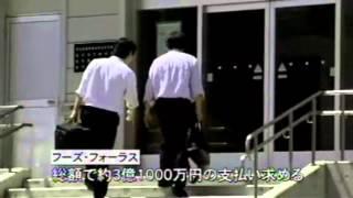 (食中毒)F・Fが「大和屋商店」を提訴 2012年8月24日