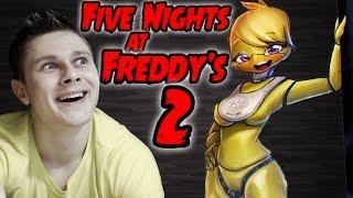ВЕСЕЛАЯ НОЧКА Five Nights at Freddy s 2 2Ночь