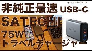 Satechiの75W USB-C電源アダプターは非純正最速でした。iPhoneXフル充電は何分?