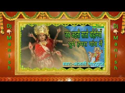 Baje Paijaniya Jab Aaili Sato Bahiniya-Bhojpuri Devi Geet(dj manish warisnagar samastipur)