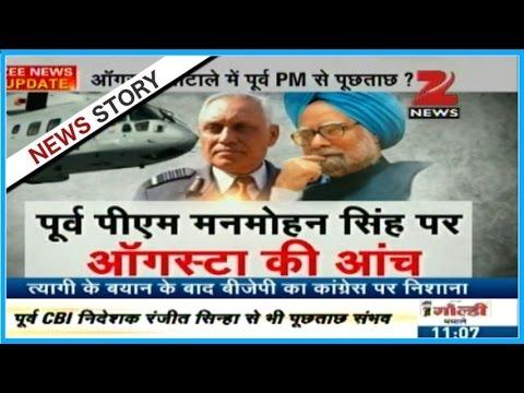 CBI may question ex-PM Manmohan Singh in AgustaWestland Scam