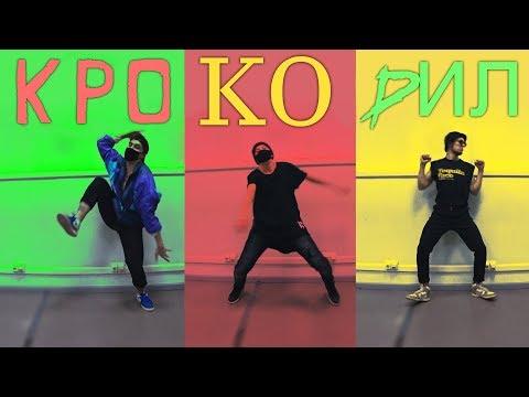 Танцующий Чувак | ПАРОДИЯ Я КРОКОДИЛ КРОКОЖУ (СТАС ЭКСТАЗ )