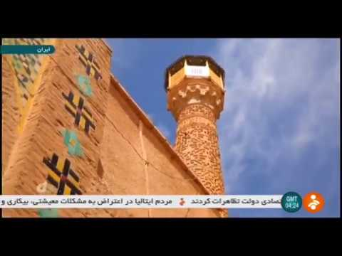 Iran Semnan city historical places & people مردم و مكانهاي تاريخي شهر سمنان ايران