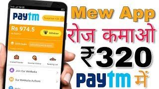New Earn Money App launch Roz ₹320 Paytm Cash Kamao
