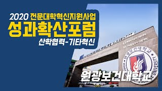 2020 전문대학혁신지원사업 성과확산포럼 - 원광보건대…
