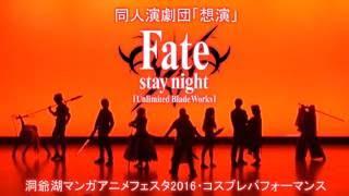 【洞爺湖マンガ・アニメフェスタ2016】のFate/staynight Unlimited Blad...