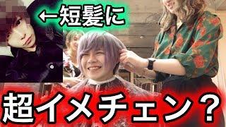 美容室で山田涼介になりたい!と頼んでみた結果・・・。 thumbnail