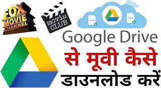 5 Minute Me koi bhi Release ke Din ki Full Movie Google Drive se Download kare 2019 - 2020.