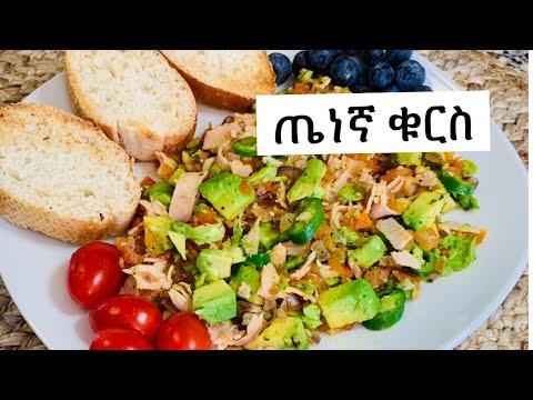 ክብደት ለመቀነስ የረዳኝ ጤነኛ ቁርስ/ Ethiopian Food/healthy breakfast idea