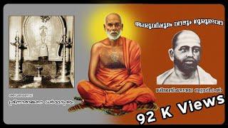 അരുവിപ്പുറം വാഴും ഗുരുദേവാ,Aruvippuram song, gurudeva bajan,gurudeva ganamanjari,vinod anandan,