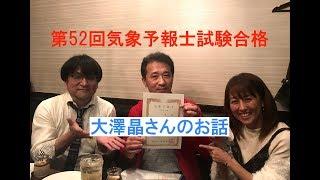 第52回気象予報士試験合格,大澤さんのお話(ラジオっぽいTV!2257)