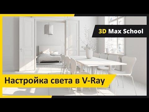 Настройка света в V-Ray.  Освещение в 3ds Max.