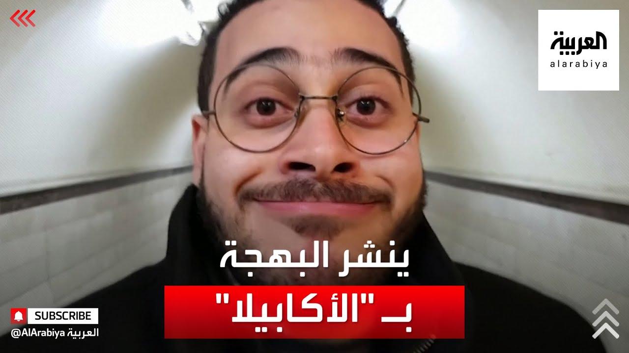 فنان مصري يعزف الموسيقى بطريقة مبهرة  - 15:00-2021 / 4 / 8