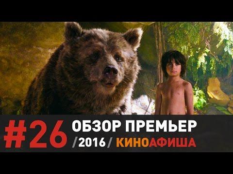 афиша в кино апрель 2017