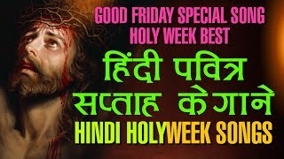 Hindi Holly Week Songs Non Stop | Fr.Francis Matathil