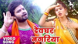 Pawan Pardeshi काँवर गीत 2017 - देवघर नगरीया - Devghar Nagariya - Bhojpuri Kanwar Geet