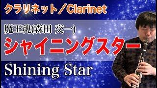 魔王魂「シャイニングスター」をクラリネットで演奏してみた Clarinet cover Shining Star - maoudamashii