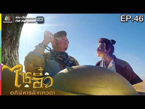 ไซอิ๋ว อภินิหารลิงเทวดา | EP.46 | 20 เม.ย. 61 Full HD