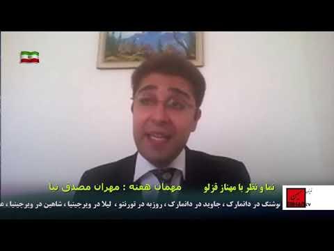 نما و نظر با مهناز قزلو 1- مهمان هفته مهران مصدق نیا