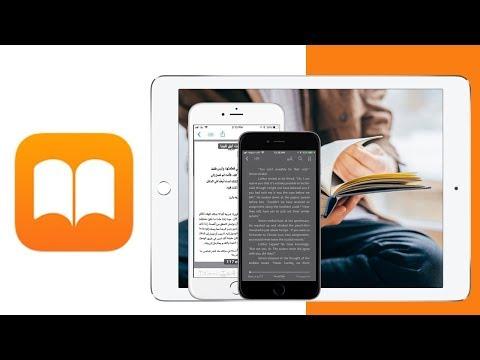 حمل-اي-كتاب-pdf-علي-الايفون-بدون-برامج-تحميل-|-وقراءته-في-اي-وقت-بدون-نت