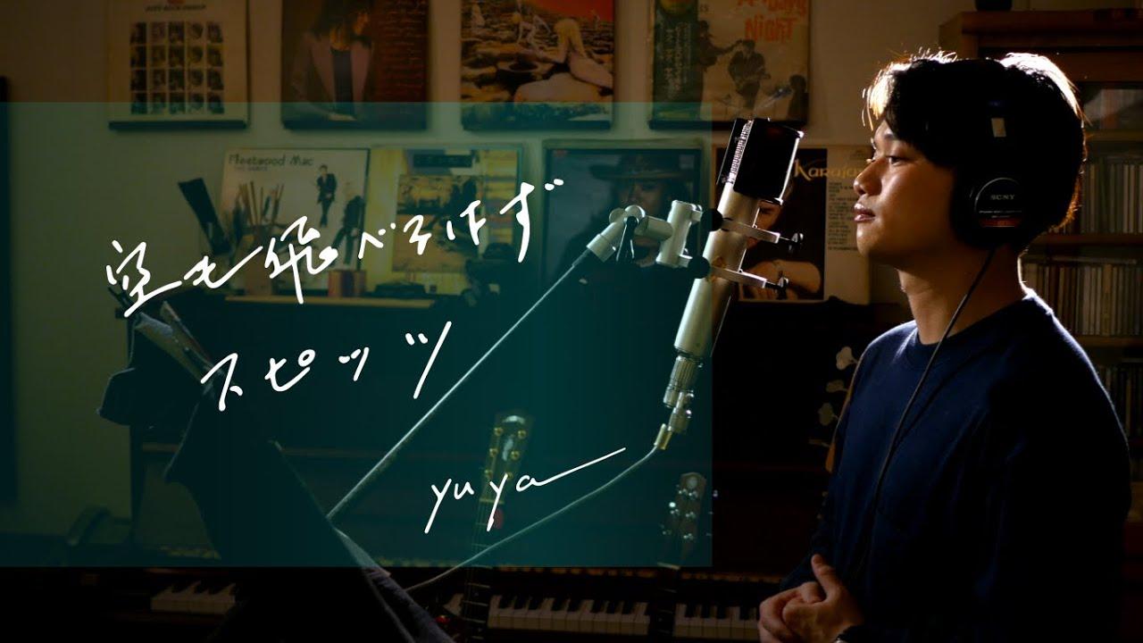空も飛べるはず / スピッツ Unplugged cover by Yuya フル歌詞