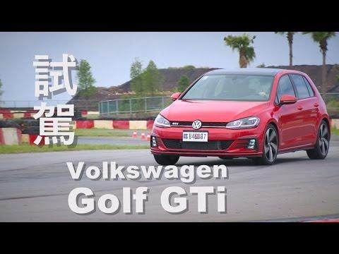 Volkswagen Golf GTi 試駕 熱血依舊 舒適進化