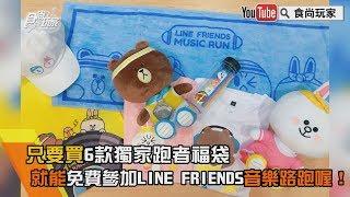 全台首發「LINE FRIENDS路跑+音樂趴」!一次得到「限定版熊大兔兔」