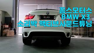 BMW X3 소리박 액티브사운드튜닝
