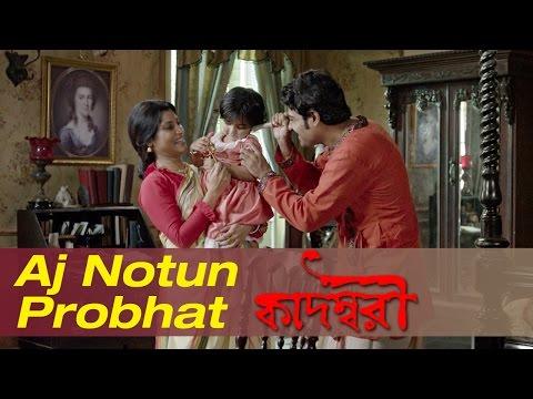 Aj Notun Probhat | Kadambori | Konkona | Kaushiki Chakraborty | Bickram Ghosh