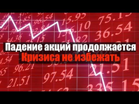 Обвал акций продолжается. Рецессия и кризис 2020 уже на пороге. Инвестиции в кризис. Курс доллара