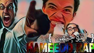اغنية راب حماسية تحفيزية - حميدو - التوجيهي (Official Lyrics Video 2018)