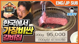$100 for one-person, $10 for one piece of meat? Join me for Korea's best kalbi. Bochelin Guide.