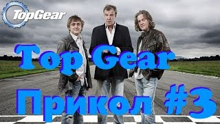 Top Gear/Топ Гир Прикол 2 сезон 5 серия