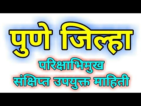 महाराष्ट्र भूगोल: पुणे जिल्हा परिक्षाभिमुख संक्षिप्त माहिती ।। pune district ।।