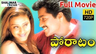 Poratam Telugu Full Length Movie || Suriya, Jyothika || Shalmarcinema