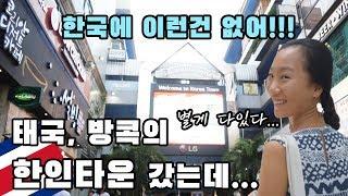 Durian bingsu? Korean Visited Korean town in Bangkok.