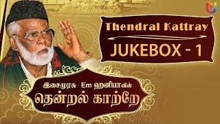 Em Hanifa Islamic songs - Thendral Kattray Songs (Vol - 1 ) - Tamil Islamic Songs