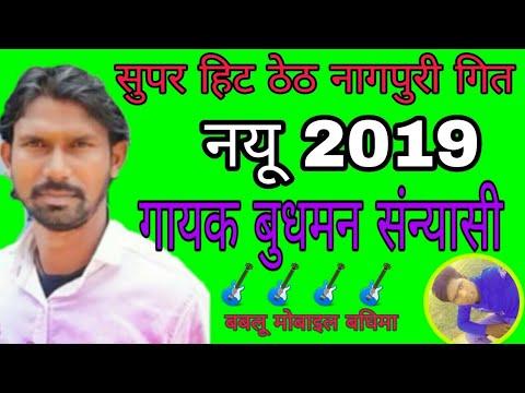 बुधमन सन्यासी न्यू नागपुरी 2019 रघु पती राघा singer budhman sanyasi new nagpuri song