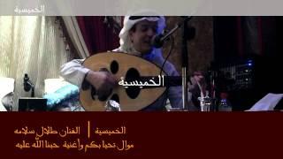 طلال سلامه - حبي لك اكبر