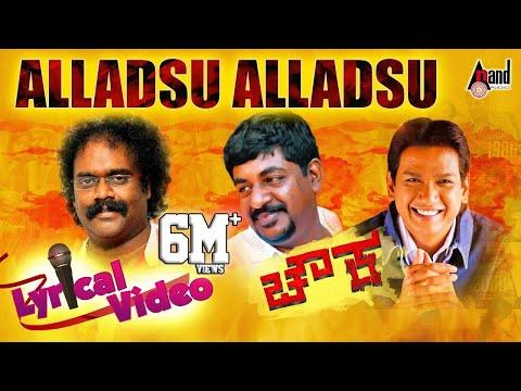 Chowka | Alladsu Alladsu Full Video Song |Vijay Prakash|V.Harikrishna|Yogaraj Bhat|Tarun Sudhir