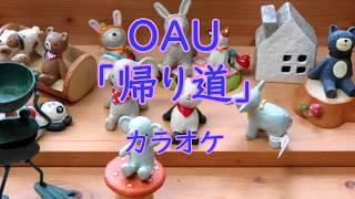 【カラオケ】OAU「帰り道」