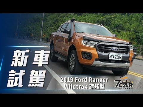 【新車試駕】2019 Ford Ranger Wildtrak旗艦型|美式鐵漢 橫空出世