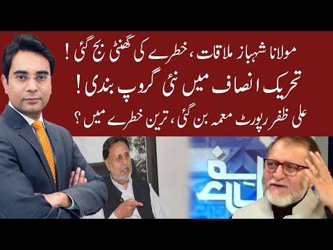 Cross Talk | 28 May 2021 | Asad Ullah Khan | Orya Maqbool Jan | Mian Mehmood ur Rasheed | 92NewsHD thumbnail