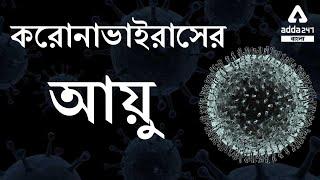 Coronavirus in bengali explained | Bangla explanation of novel coronavirus outbreak | Covid 19