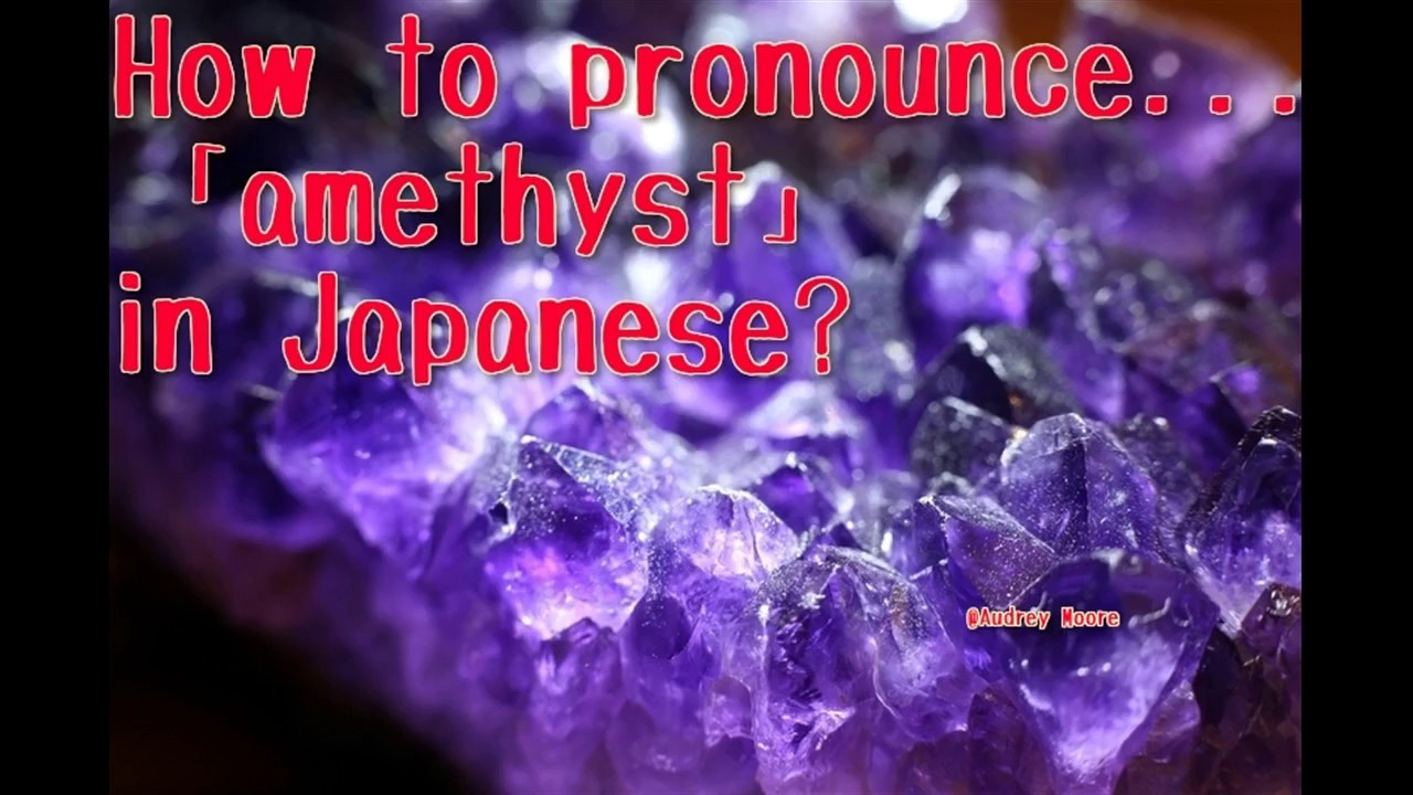"""How to pronounce """"amethyst"""" in Japanese? アメジストの発音 - YouTube"""