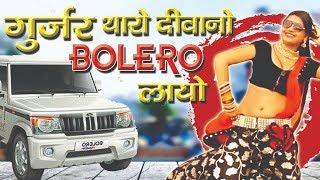राजस्थान का नंबर 1 डांसिंग सांग || गुर्जर थारो दीवानो बोलेरा लायो || Latest Rajasthani Dj Song 2019