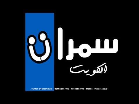 مضحي الجاسممثل النسيمسمرات الكويت 2017