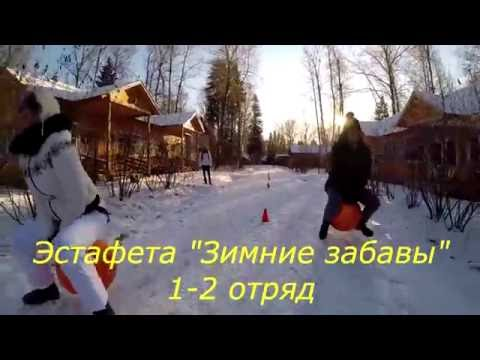 Эстафета Зимние Забавы Зима 2016 1-2 отряд