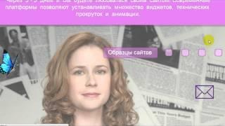 Сайты на заказ. Сайты под ключ.(Принимаю заказы на лендинги, одностраничные, многостраничные, магазины. http://makhneva.ru/sakascaita/ Сайты под ключ...., 2014-11-30T21:11:54.000Z)